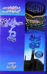 Hazrat Abu Bakar Sidduqe (R.A) K Faislay Urdu Islamic Book free Download