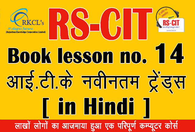 """""""Rscit book chapter"""" """"Latest Trends of IT"""" """"rs cit online test"""" """"Quiz"""" """"Official book or RSCIT"""" """"rscit online test"""" """"rscit mock test"""" """"Writing and burning data in a DVD"""" """"Virus prevention"""" """"Getting more computer productivity"""" """"Latest terminology and technical"""" """"Mobile operating system"""" """"App store / mobile communication technology / smart phone"""" """"online test paper of rscit official book in hindi"""" """"learn rscit"""" """"LearnRSCIT.com"""" """"LiFiTeaching"""" """"RSCIT"""" """"RKCL"""""""