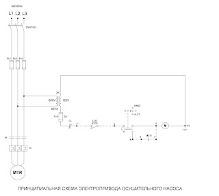"""Принципиальная схема электропривода осушительного насоса самовыгружающегося балкера """"Ambassador"""""""