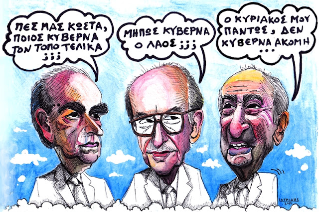 IaTriDis Γελοιογραφία για την εφημερίδα Άποψη του Νότου, Κρήτη, με θέμα τον θάνατο του Κωνσταντίνου Μητσοτάκη
