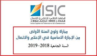 المعهد العليا للإعلام والاتصال-ISIC|انطلاق الترشيح وايداع الملف اخر اجل 08 يونيو 2018