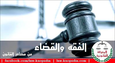 الفقه والقضاء .. من مصادر القانون