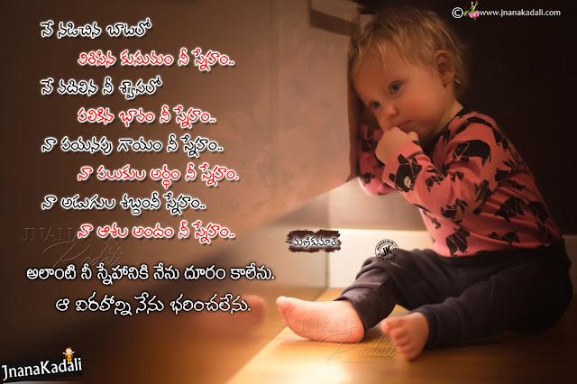 friendship telugu poems, friendship telugu kavithalu by manikumari, featured telugu writer Manikuamari telugu Friendship poems