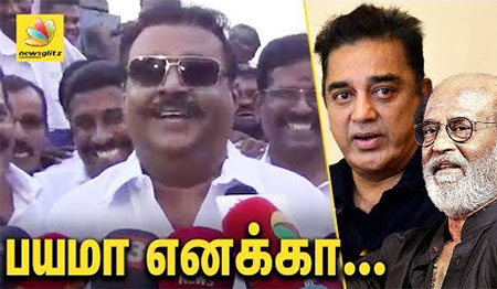 Let Rajini and Kamal enter politics : Vijayakanth Speech