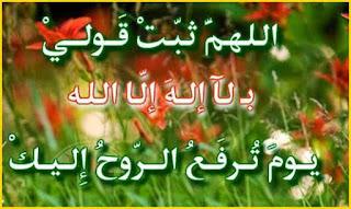 DOA MAU TIDUR ISLAM