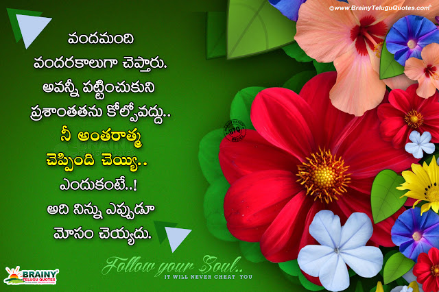 telugu quotes, famous words in telugu, daily life quotes in telugu, best words on life in telugu