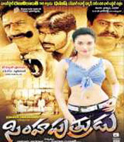simha putrudu audio songs