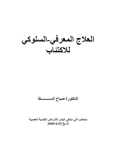 العلاج المعرفي السلوكي للاكتئاب  - دكتور صباح السقا - pdf