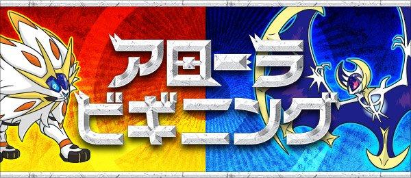 Se anuncia el primer campeonato de Pokémon Sol y Luna