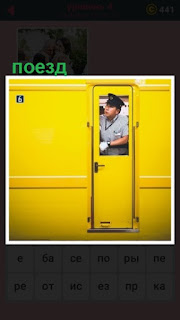 в поезде желтого цвета в окно высунулся проводник