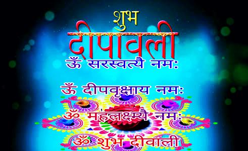 Happy deepavali images 2018