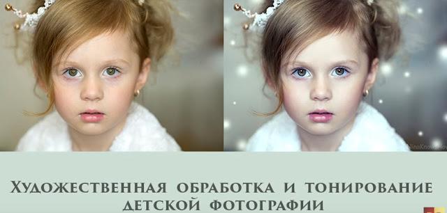 Обработка и тонирование детской фотографии