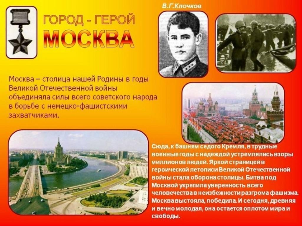 Картинки городов героев в великой отечественной войне с описанием, рождением