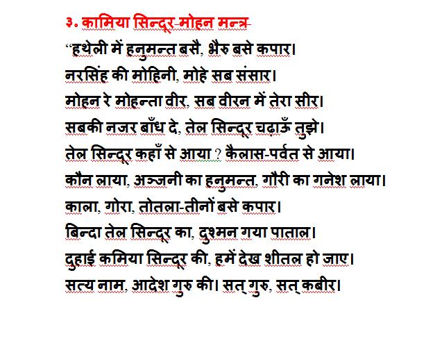 Vashikaran Mantra Telugu Books Pdf