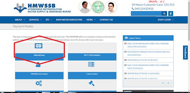 HMWSSB Bill Payment-3