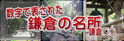 数字で表された鎌倉の名所