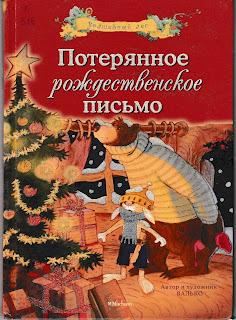 """Валько """"Потерянное Рождественское письмо"""""""