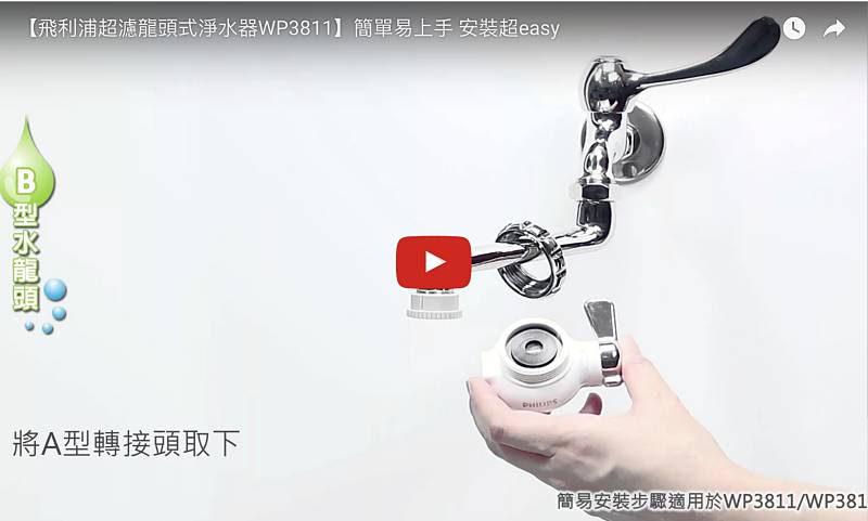 飛利浦WP3811極淨淨水器水龍頭型|飛利浦水龍頭濾水器開箱介紹|飛利浦水龍頭濾水器安裝