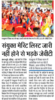 Haryana JBT Combined List News