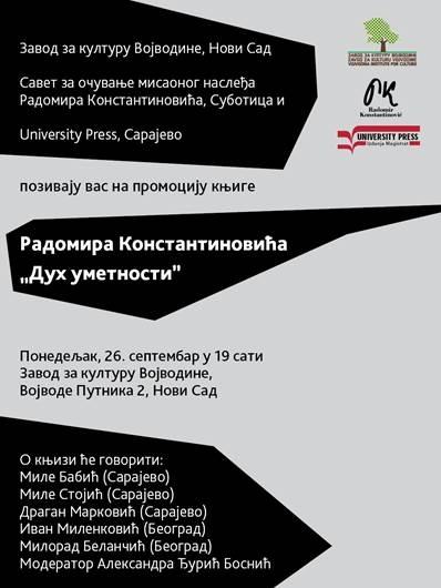 "Promocija knjige ""Duh umetnosti"" Radomira Konstantinovića"