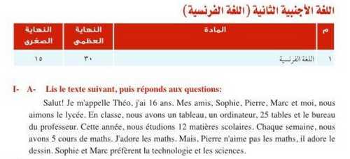 امتحان الوزارة الاسترشادى الأول لغة فرنسية اولى ثانوي ترم أول 2019