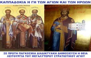 Ολοι οι ιερείς να τελέσουν Θείες Λειτουργίες-αγρυπνίες στον εθνικό μας Άγιο-προστάτη από τους Αγαρηνούς για την Μυρτώ