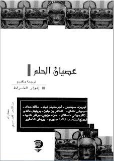 كتاب عصيان الحلم pdf