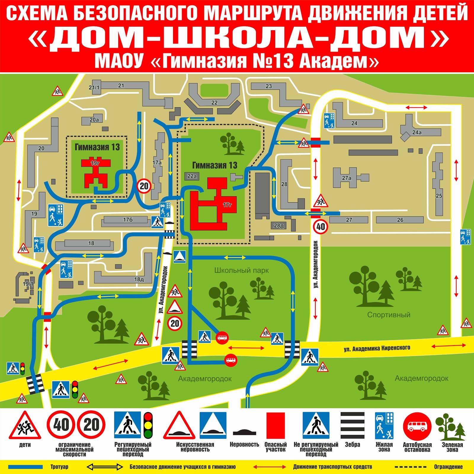 Схема маршрут от дома до школы и обратно