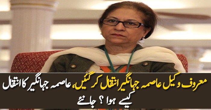 Breaking News:- Asma Jahangir Passes Away