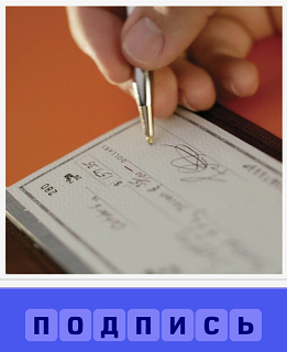 ставится подпись ручкой в документе на столе