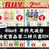 Giant 年终大减价!这些东西购买第二样统统只需RM1!