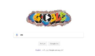 جوجل تحتفل بالذكري ال40 لبداية موسيقى الهيب هوب