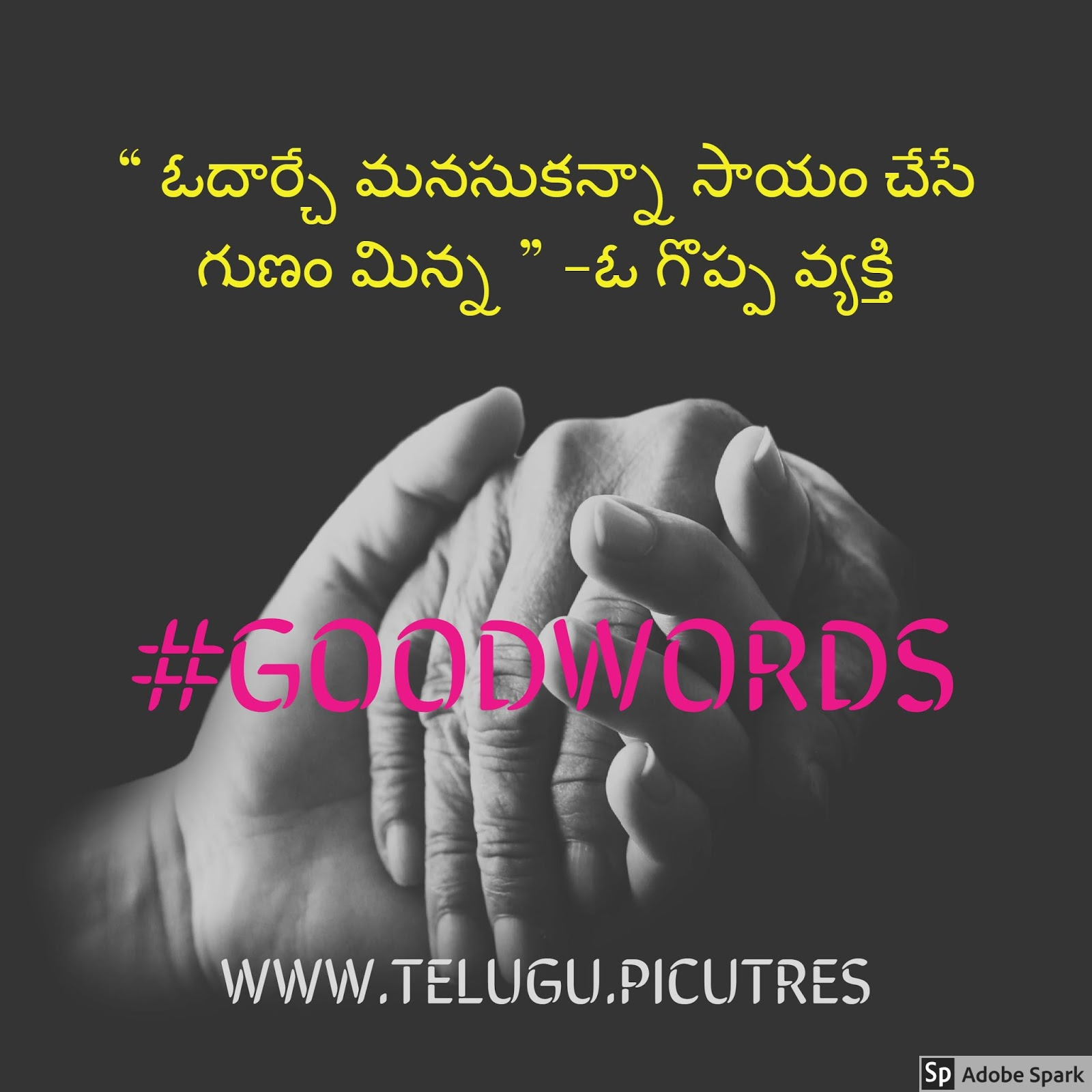 Quotes About Helping Telugu Picture Messages Quotes About Helping In Telugu