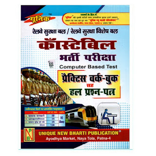 Unique Railway RPF / Constable CBT Practice Paper [Hindi]