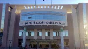 محافظة البحر الأحمر  اعلان رقم 2 لسنة 2016 م