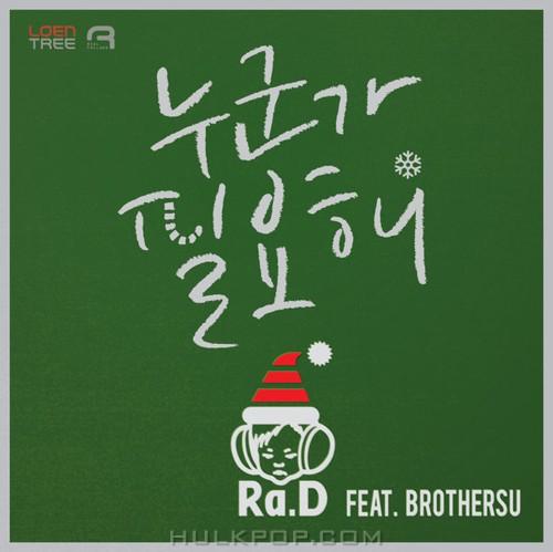 Ra.D – Wish Me a Merry Christmas – Single