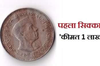 पुराने सिक्के नोट की कीमत है लाखो में