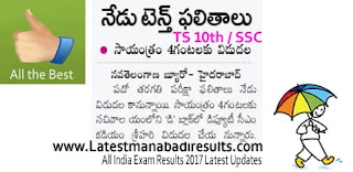 TS 10th Exam Results 2017 Marks Memo, Telangana 10th Class Results 2017, Manabadi 10th Result 2017 Prototype Memos Download