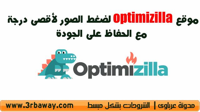 موقع optimizilla لضغط الصور لأقصى درجة مع الحفاظ على الجودة