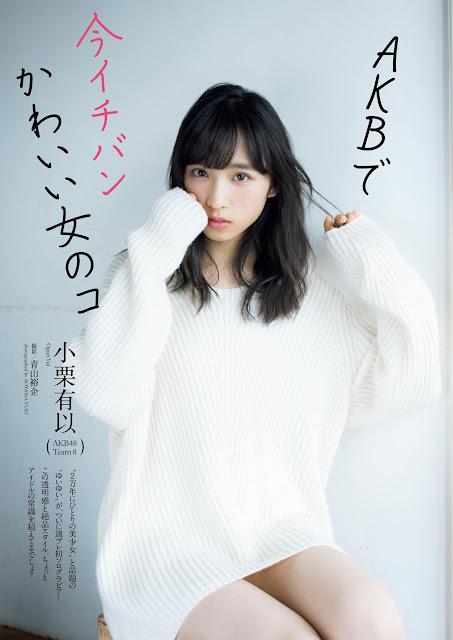 AKB48 Oguri Yui 小栗有以 Weekly Playboy No 50 2017 Pictures