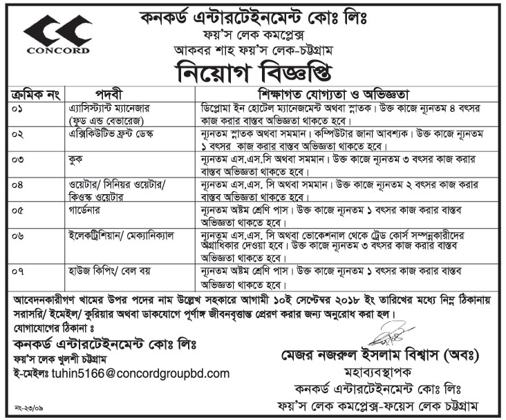 Concord Entertainment Company Limited Job Circular 2018