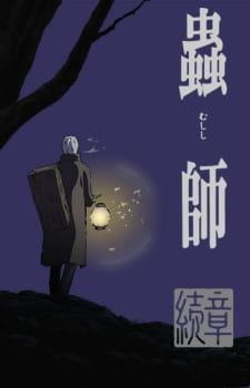 Xem Anime Mushishi Zoku Shou - Mushishi Zoku Shou VietSub