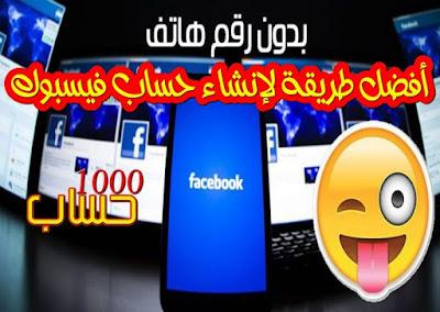 أفضل طريقة لإنشاء حساب فيسبوك بدون رقم هاتف