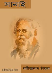Sanai by Rabindranath Tagore