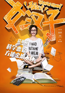 Film The Rise of a Tomboy (2016) Subtitle Indonesia