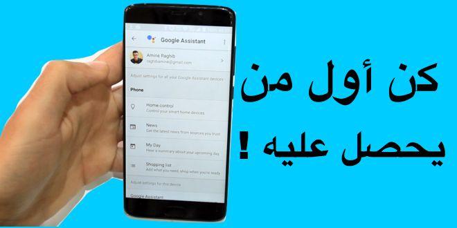 أحصل على Google Assistance قبل الجميع !!! و بدون روت !!