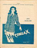 http://blogchitatel.blogspot.ru/2016/07/1975.html