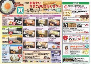 Aomori TKG Festival 2017 flyer  平成29年 あおもりたまごかけごはんまつり チラシ 青森市 Tamago Kake Gohan Matsuri Raw Egg on Rice