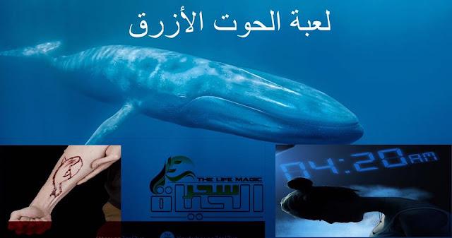 حملات توعية وإرشاد حول لعبة الحوت الازرق في المدارس والاعلام