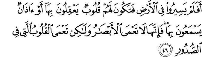 Surat Al Hajj ayat 46